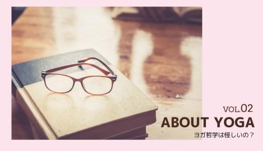ヨガ哲学は怪しい?学ぶことで人生や生活に役に立つの?