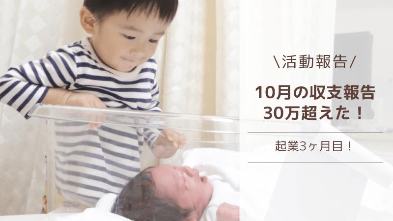 【収支報告】起業3ヶ月目で30万超え!