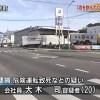 大木司容疑者の事故画像
