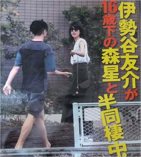 森星と伊勢谷友介の画像