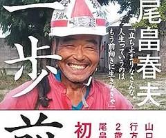 尾畠春夫の画像