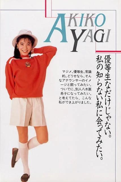 八木亜希子の画像