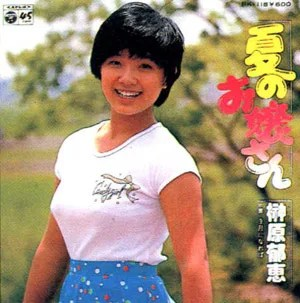 榊原郁恵の画像