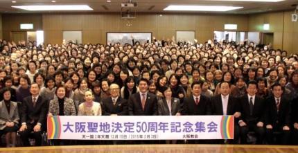 「大阪聖地決定50周年記念集会」に集まった食口たち(2月3日、大阪教会)