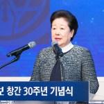 韓国紙セゲイルボ創刊30周年記念式を開催