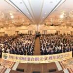 神日本家庭連合創立60周年記念大会に1000人が参加