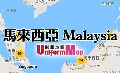 致謝與未來規劃3 (關於馬來西亞制服地圖)