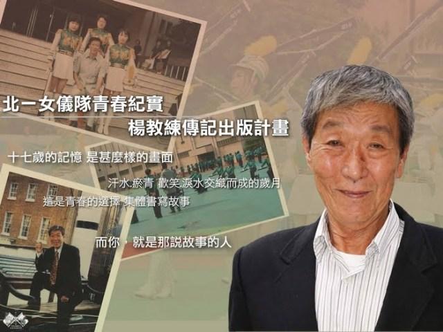 北一女儀隊青春紀實/楊教練傳記出版計畫