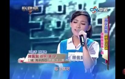 來台灣參加華人星光大道的馬來西亞學生妹