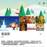 在 google 搜尋 Xmas ,把你的 google 點綴成聖誕節的氣氛