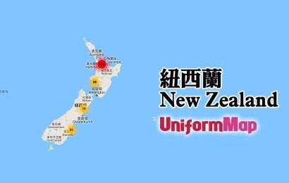 紐西蘭制服介紹之前言