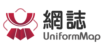 網誌 | Uniform Map 制服地圖