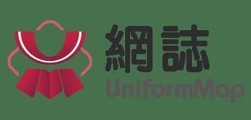 網誌 | Uniform Map 制服地圖
