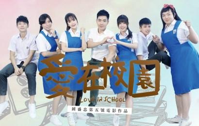 馬來西亞校園微電影《愛在校園》