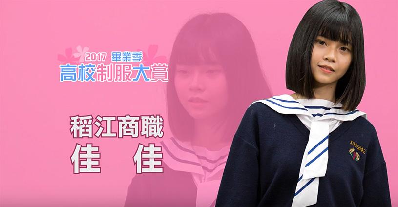 《2017 制服大賞》稻江商職 佳佳