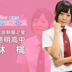 《2017 制服大賞制服之星》林檎專訪