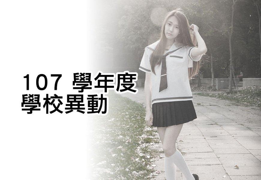 台灣 107 學年度學校異動