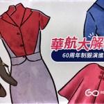 華航 60 年制服歷史