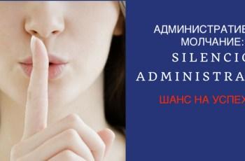 Административное молчание