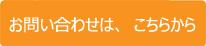 ban_toiawase