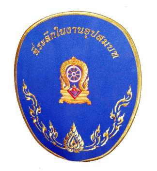 Thai Buddhist Ceremonial Fan 3