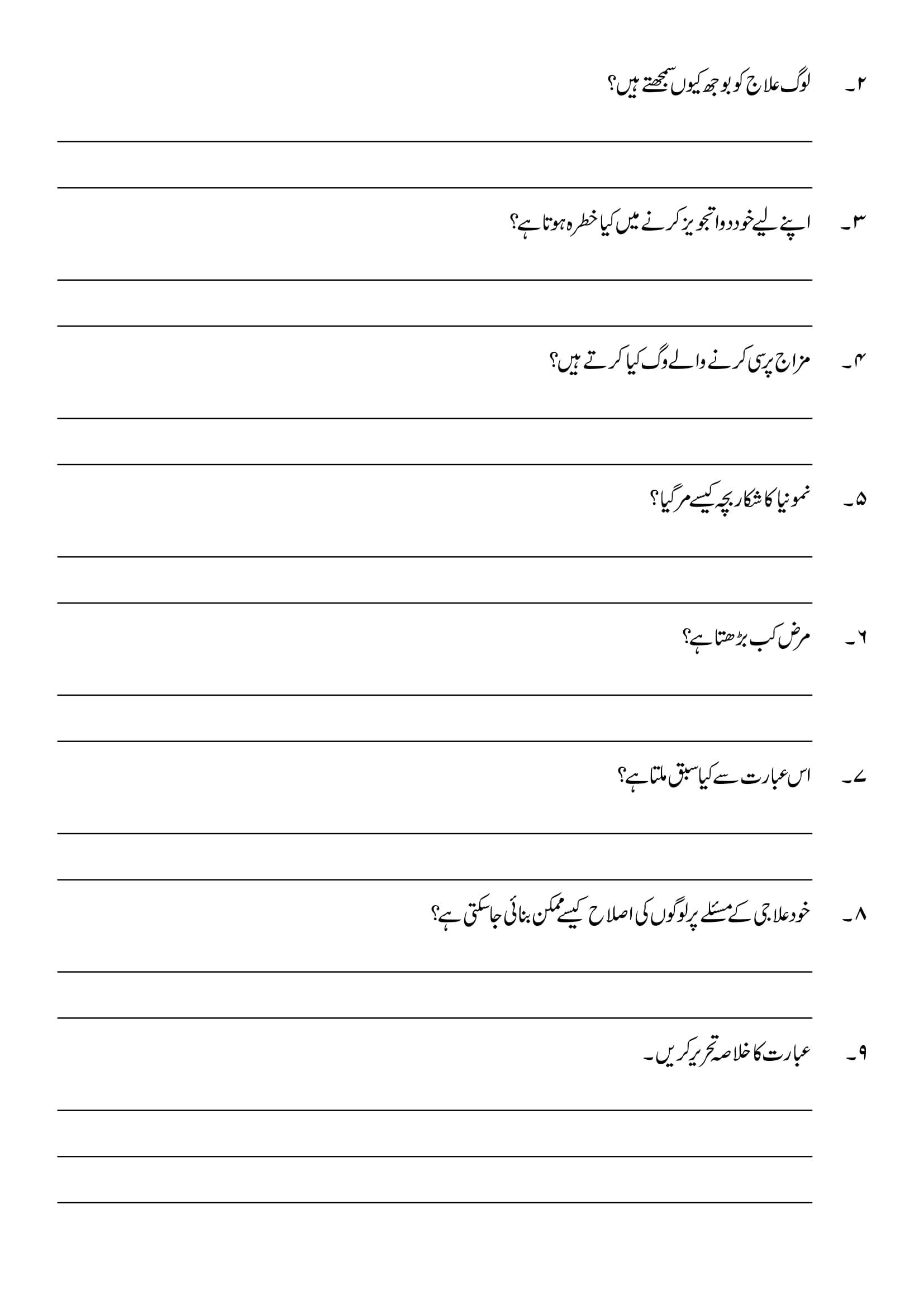 - Islamiat Worksheet For Grade 2 In Urdu Printable Worksheets And