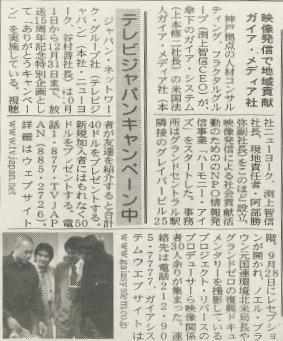 061007  週刊NY生活 【記事】