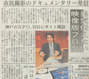 070208 神戸新聞 夕刊 【Wajju開局】