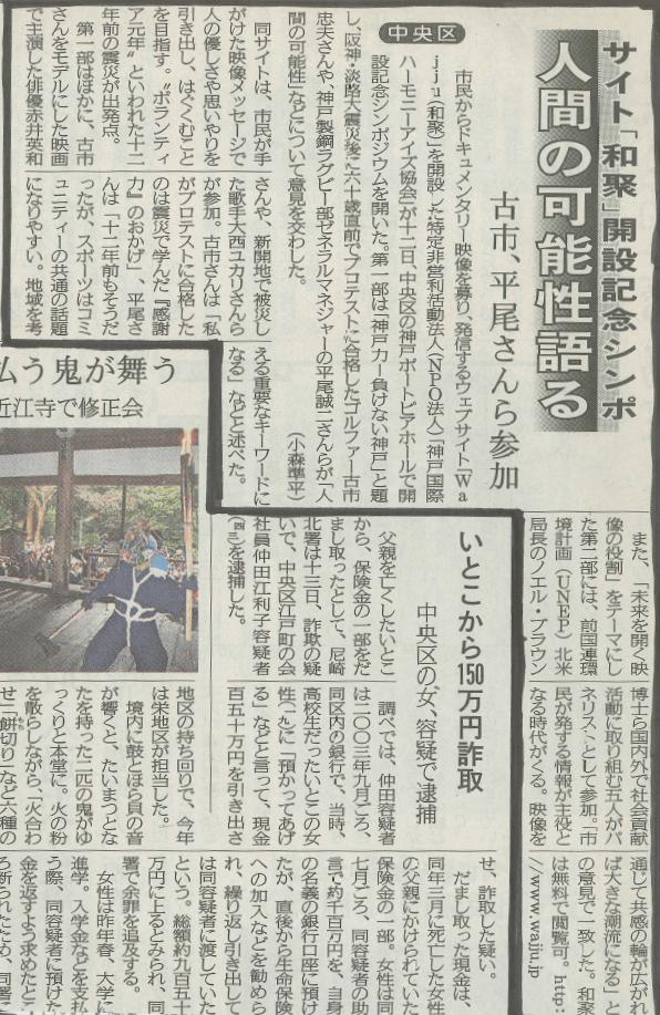 070214 神戸新聞 【Wajju開局記念シンポジウム】