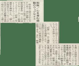 070324 週刊NY生活 【Wajju開局】