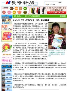 長崎新聞ホームページ:【ピースサイト】レインボーフラッグ広げよう 29日、参加者募集-(1月15日)