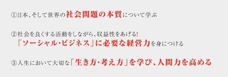 日本、そして世界の社会問題の本質について学ぶ