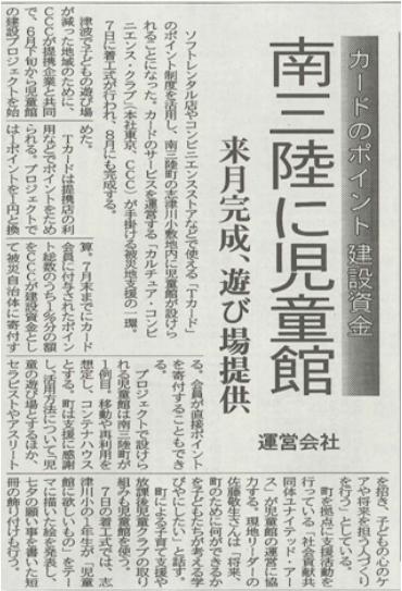 2011/07/07河北新聞