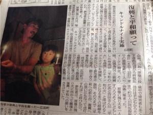 20140814東海新聞