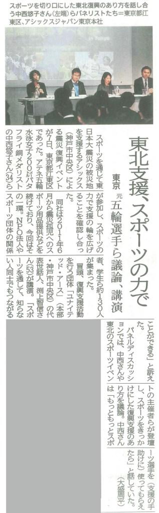 アシックスCSRイベント 神戸新聞