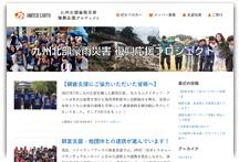 九州北部豪雨災害復興応援プロジェクトへ