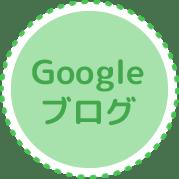 Googleのブログ