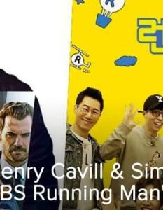 SBS, Running Man, Henry Cavill, Tom Cruise, Simon Pegg