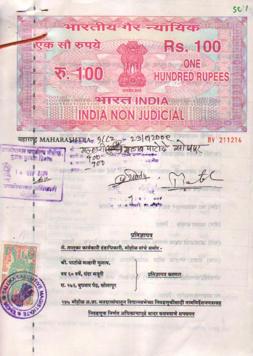 Affidavit Format For Marriage Certificate In Gujarat