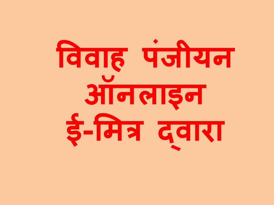 Affidavit Format For Marriage Certificate In Rajasthan
