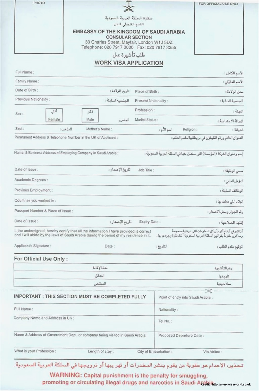 British Embassy Kuwait Visa Application Form