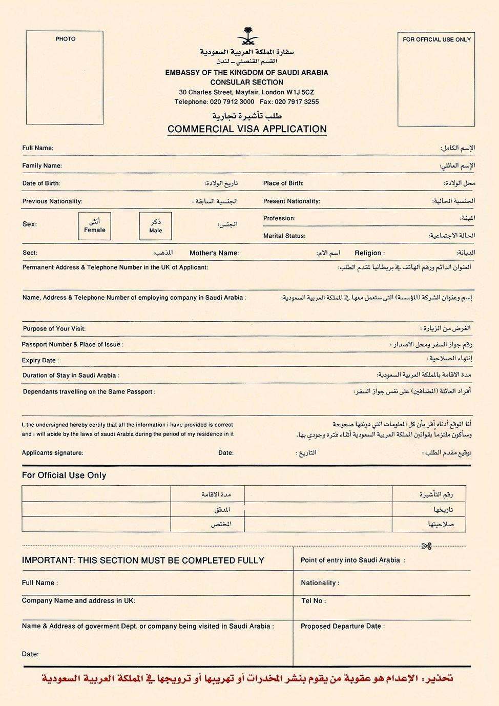 British Embassy Riyadh Visa Application Form