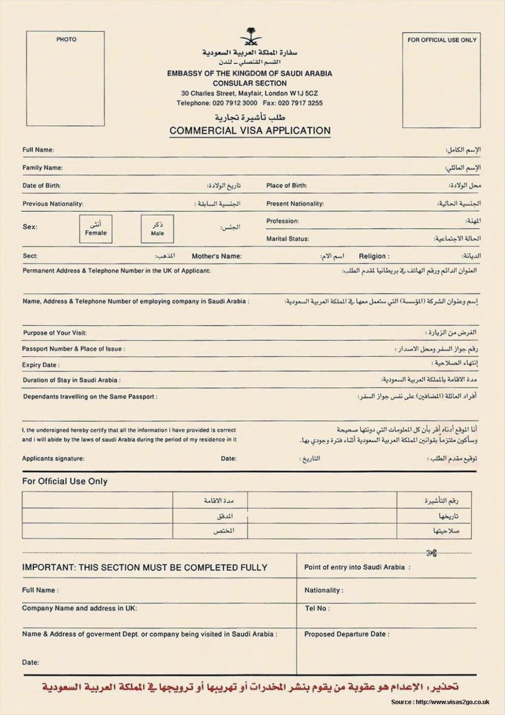 British Visa Application Form Ghana