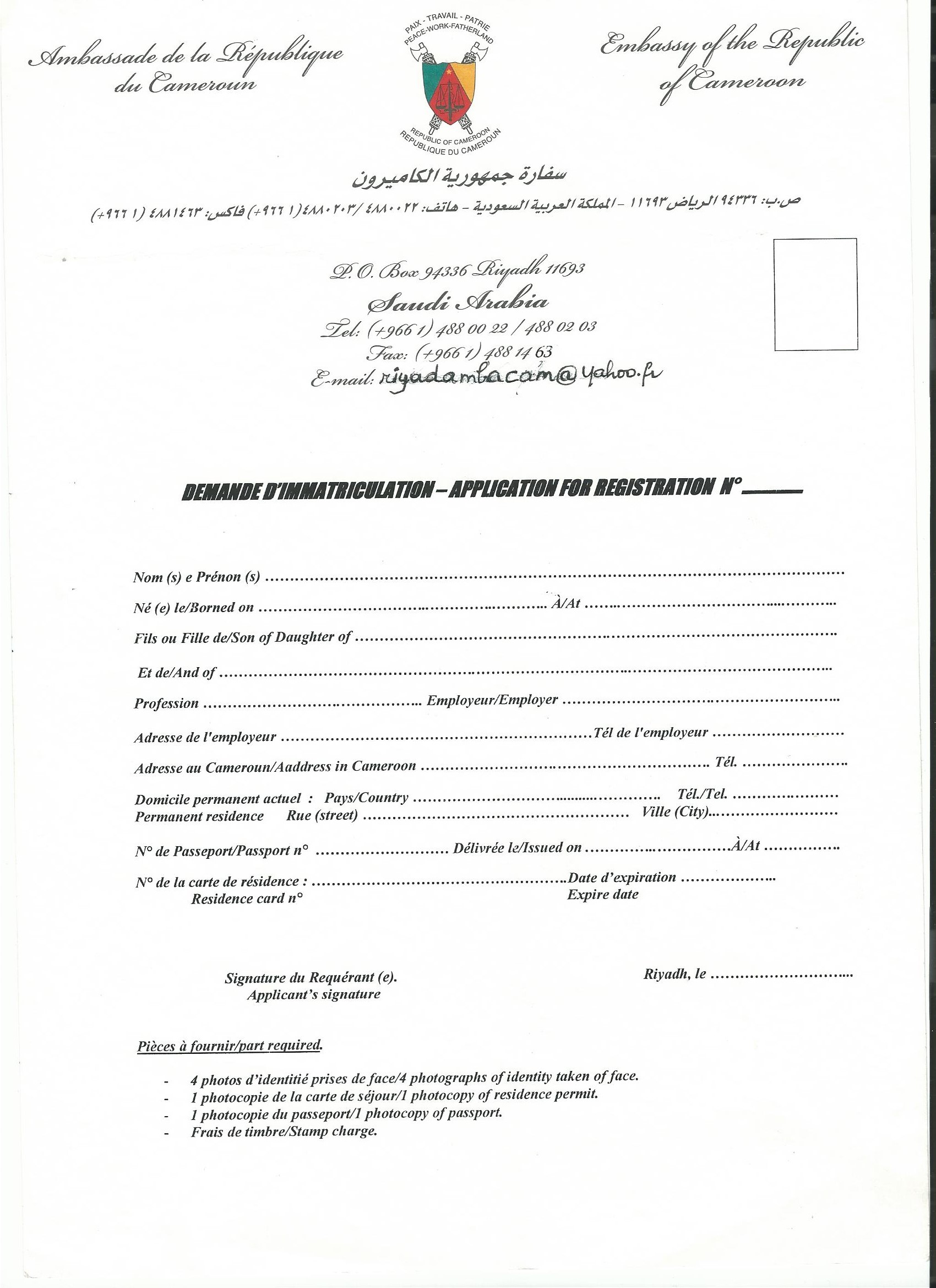 Cameroon Passport Renewal Form