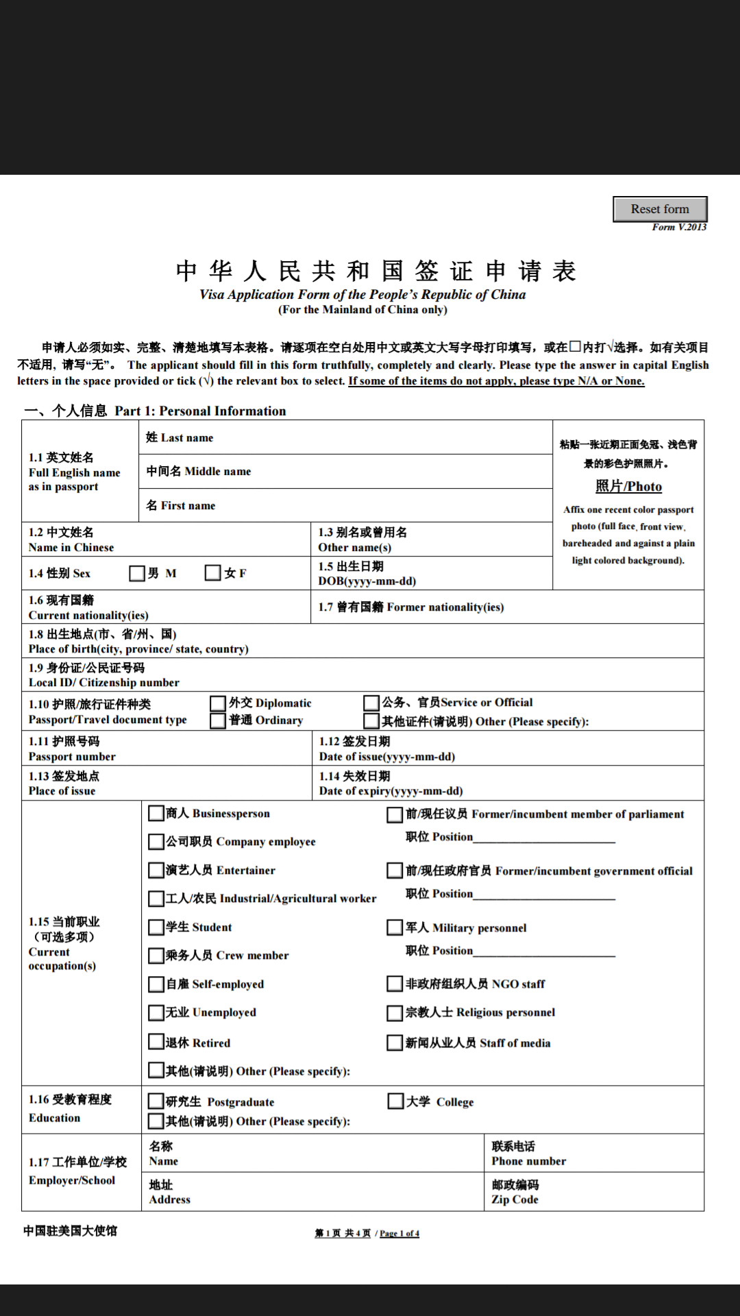 China Visa Application Form Hong Kong Residents