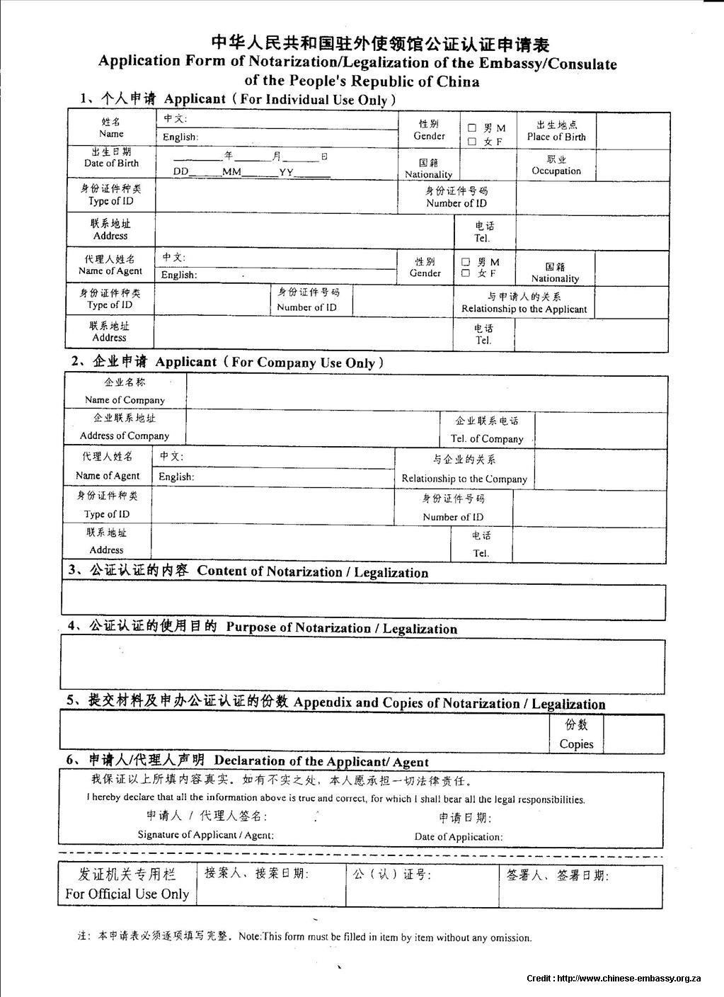 China Visa Application Forms Download