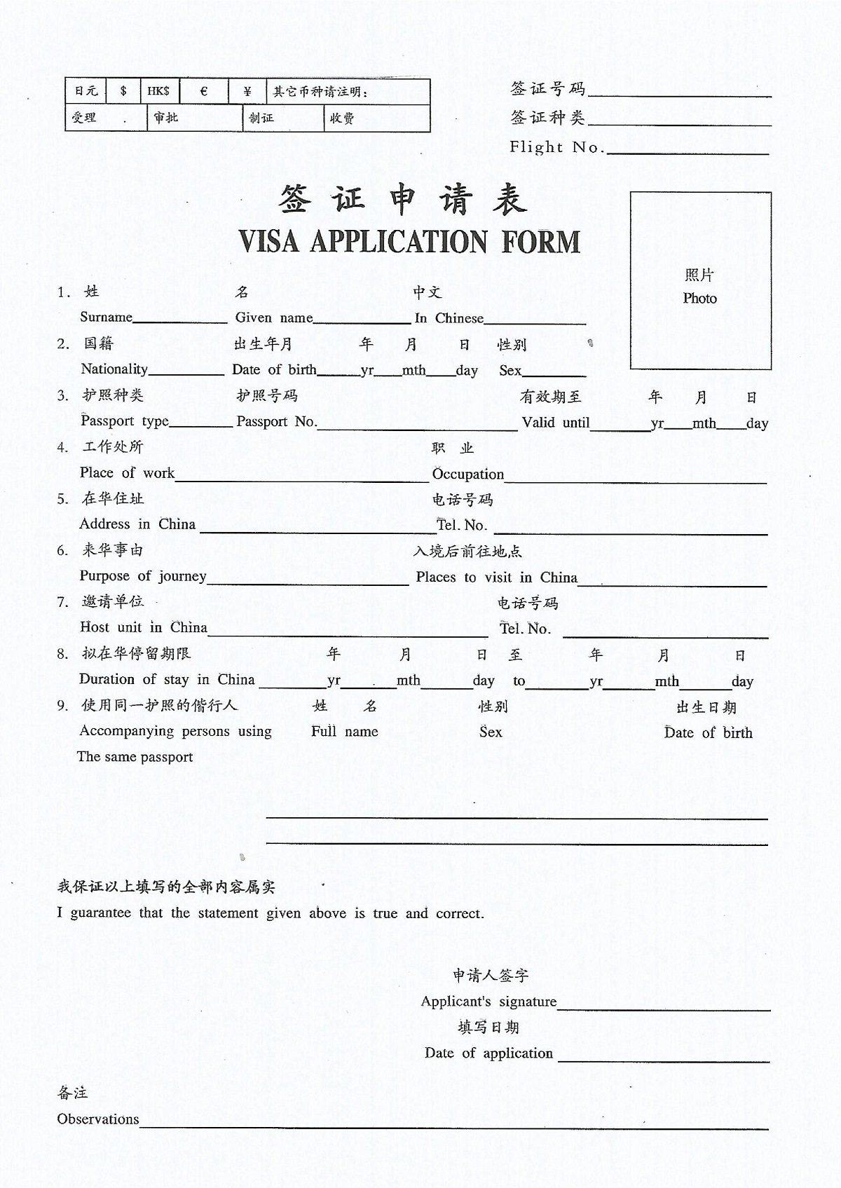 China Visa Forms Hk