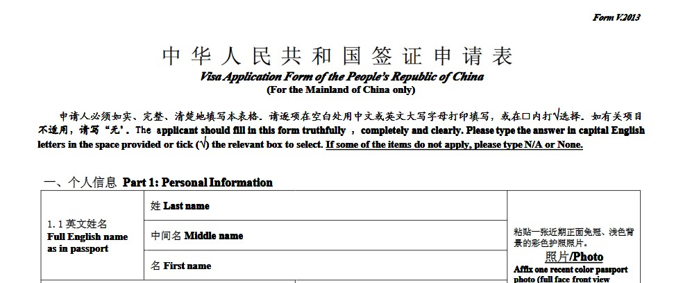 Chinese Embassy Canada Visa Application Form