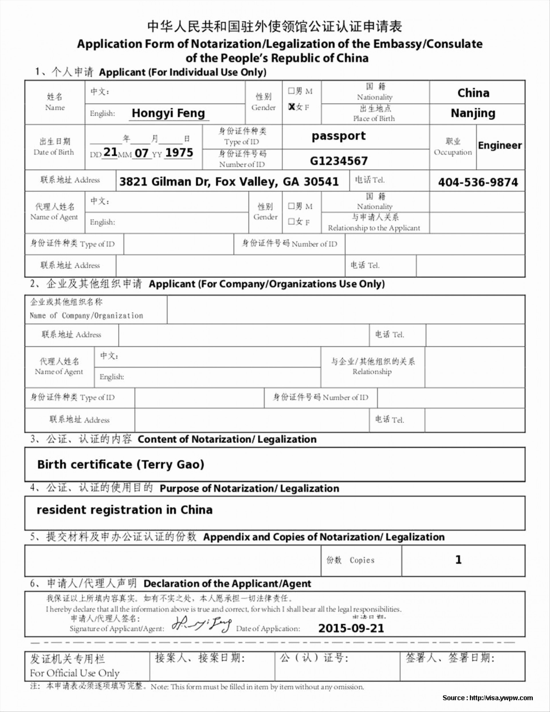Chinese Visa Application Form Philippines