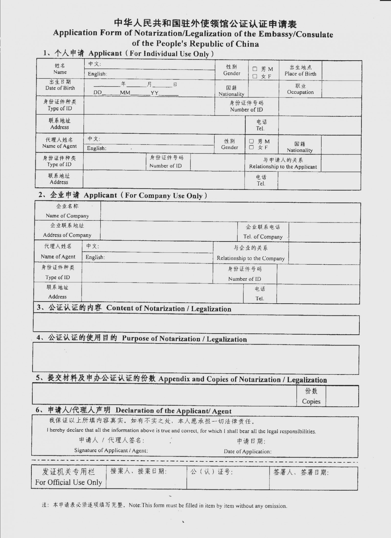 Chinese Visa Application Forms Download